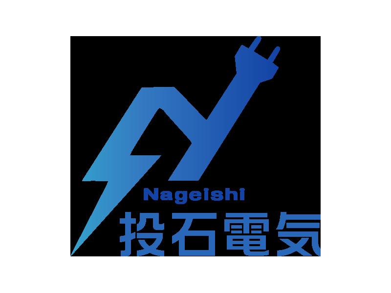 大阪府東大阪市の電気工事・空調設備工事は投石電気
