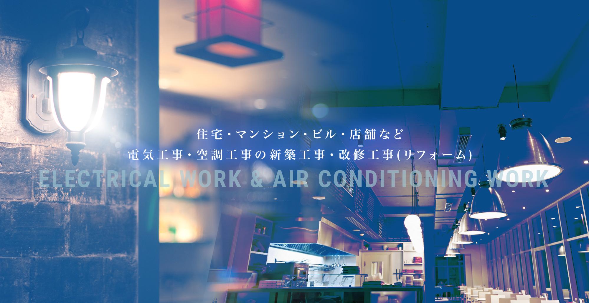 住宅・マンション・ビル・店舗など 電気工事・空調工事の新築工事・改修工事(リフォーム)